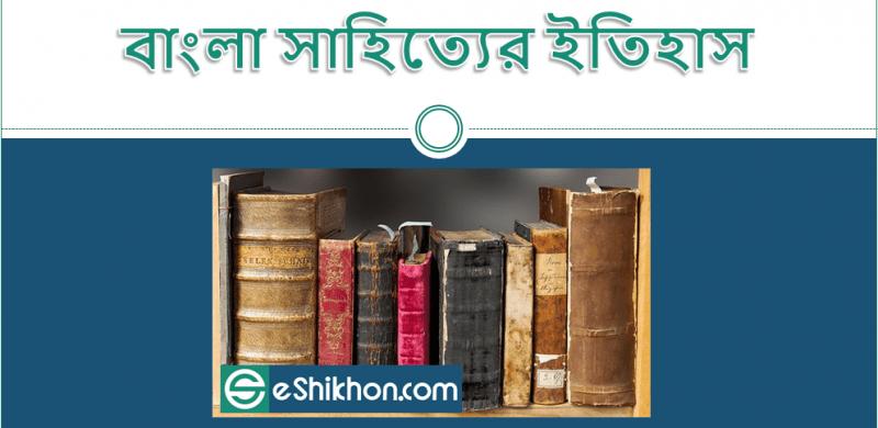 বাংলা সাহিত্যের ইতিহাস