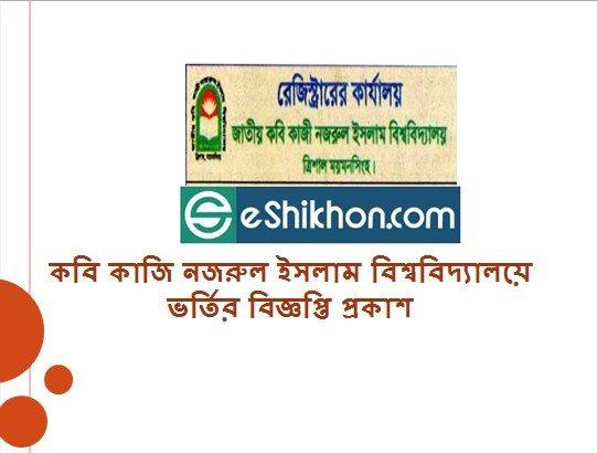কবি কাজি নজরুল ইসলাম বিশ্ববিদ্যালয়ে ভর্তির বিজ্ঞপ্তি প্রকাশ